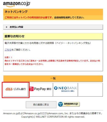 Amazonギフト券の現金チャージ方法ーauじぶん銀行からのネットバンキングー(6)