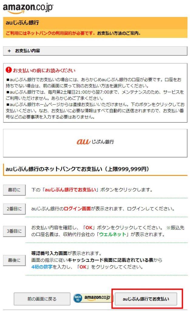 Amazonギフト券の現金チャージ方法ーauじぶん銀行からのネットバンキングー(7)