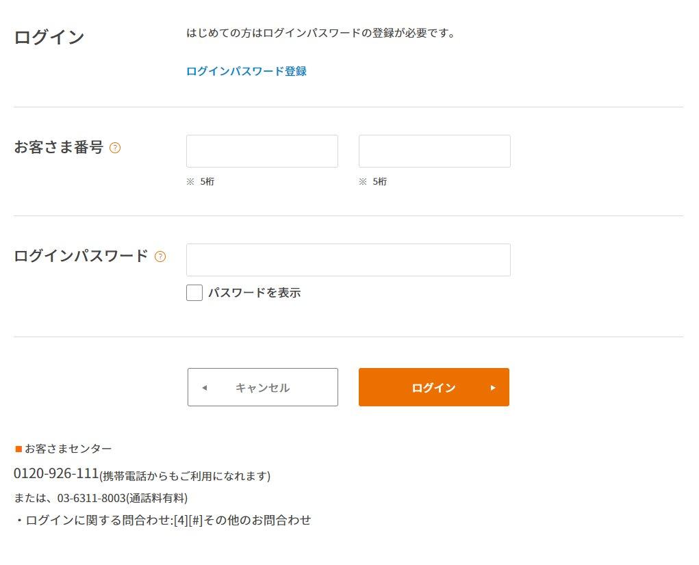 Amazonギフト券の現金チャージ方法ーauじぶん銀行からのネットバンキングー(8)