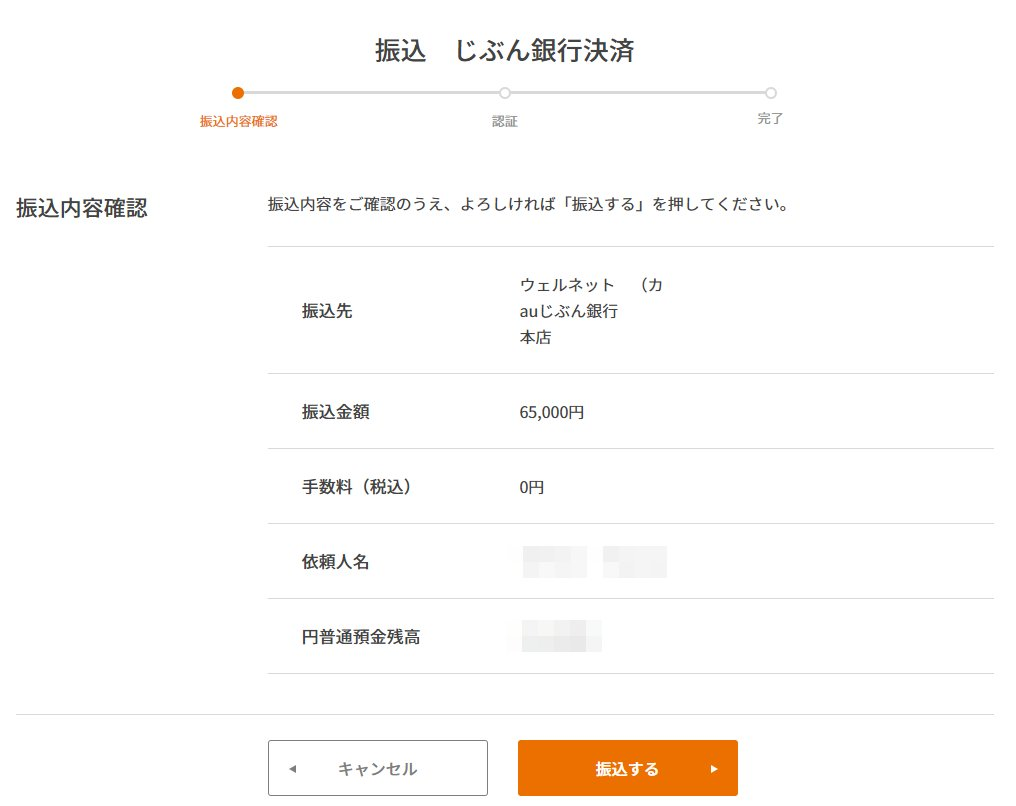 Amazonギフト券の現金チャージ方法ーauじぶん銀行からのネットバンキングー(9)