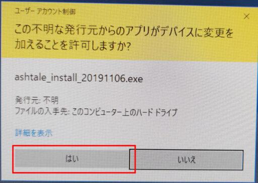 Ash TaleのWindowsPC版をインストール