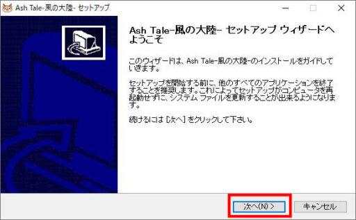 Ash TaleのWindowsPC版をインストール1