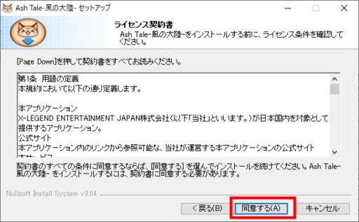 Ash TaleのWindowsPC版をインストール2