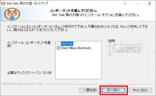 Ash TaleのWindowsPC版をインストール3