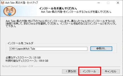 Ash TaleのWindowsPC版をインストール4