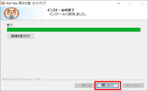 Ash TaleのWindowsPC版をインストール5
