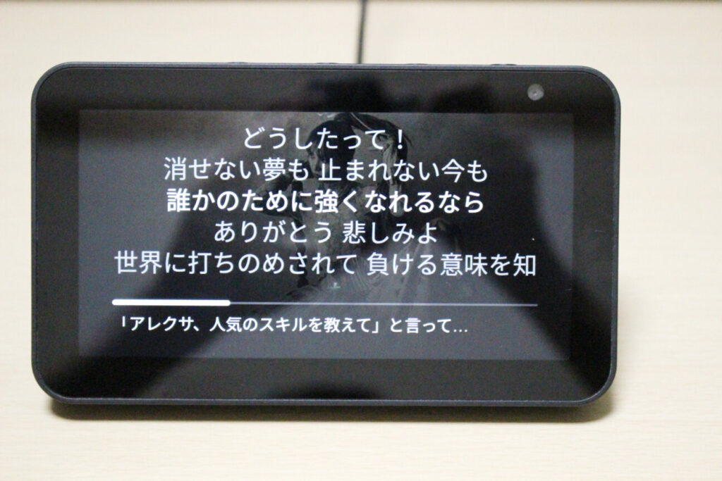 「Echo show 5」で歌詞を表示