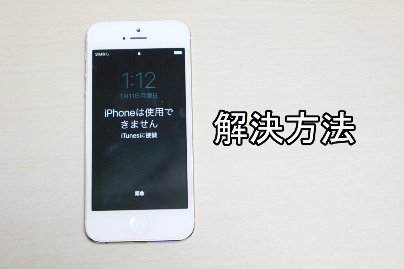 iPhoneは使用できません(iPhone5)