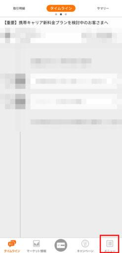 auじぶん銀行のネットバンキングロック解除(1)