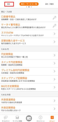 auじぶん銀行のネットバンキングロック解除(2)
