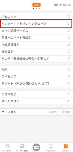 auじぶん銀行のネットバンキングロック解除(3)