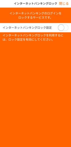 auじぶん銀行のネットバンキングロック解除(5)
