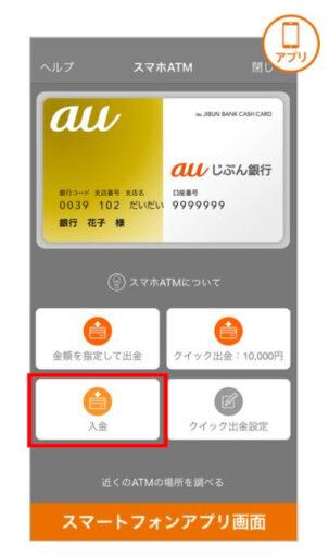 auじぶん銀行・スマホATMの使い方(1)