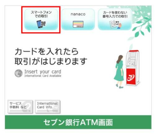 auじぶん銀行・スマホATMの使い方(2)