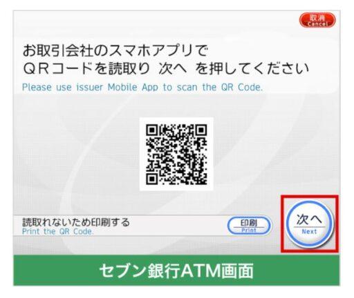 auじぶん銀行・スマホATMの使い方(3)