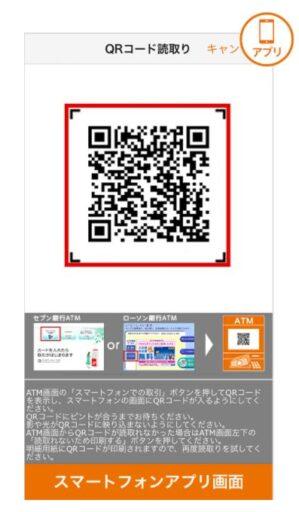 auじぶん銀行・スマホATMの使い方(4)