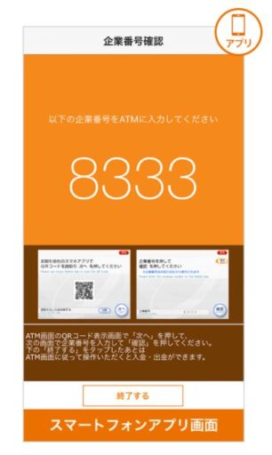auじぶん銀行・スマホATMの使い方(5)
