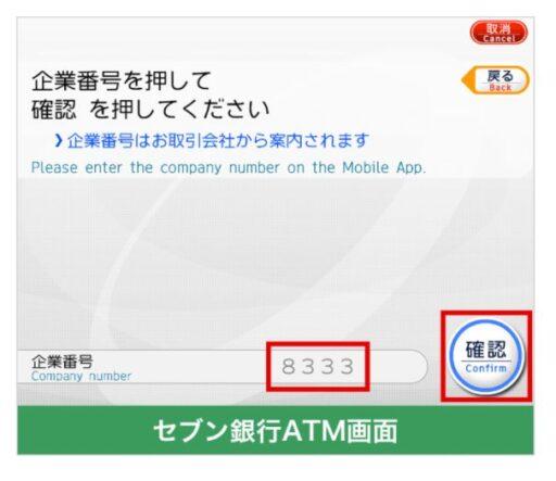 auじぶん銀行・スマホATMの使い方(6)
