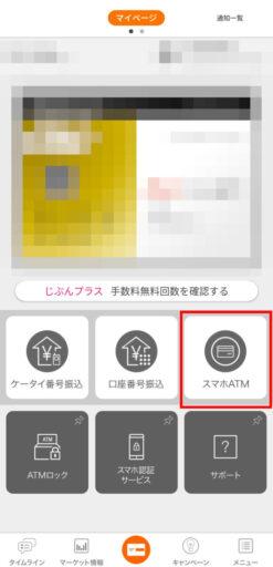 auじぶん銀行・スマホATMの初期設定(2)