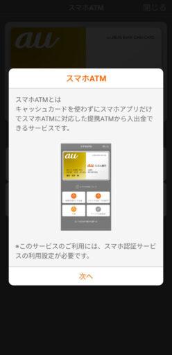auじぶん銀行・スマホATMの初期設定(3)