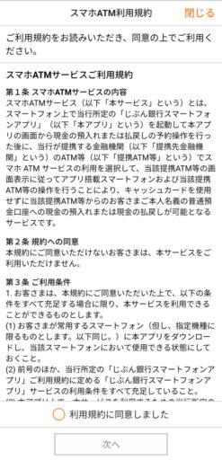 auじぶん銀行・スマホATMの初期設定(4)