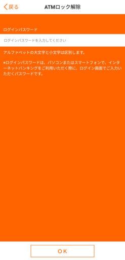 auじぶん銀行・スマホATMの初期設定(5)