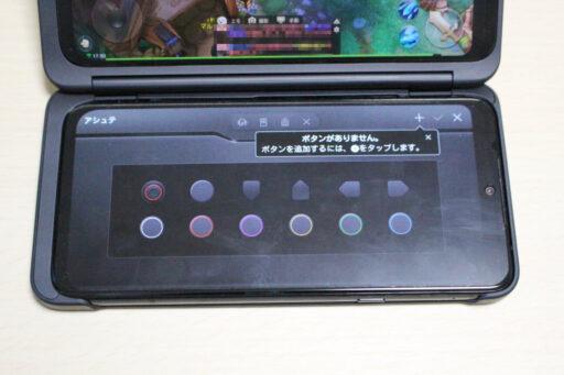 LG G8X ThinQのゲームパッド設定手順4