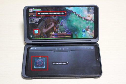 LG G8X ThinQのゲームパッド設定手順5