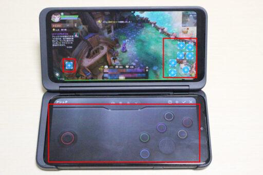 LG G8X ThinQのゲームパッド設定手順6