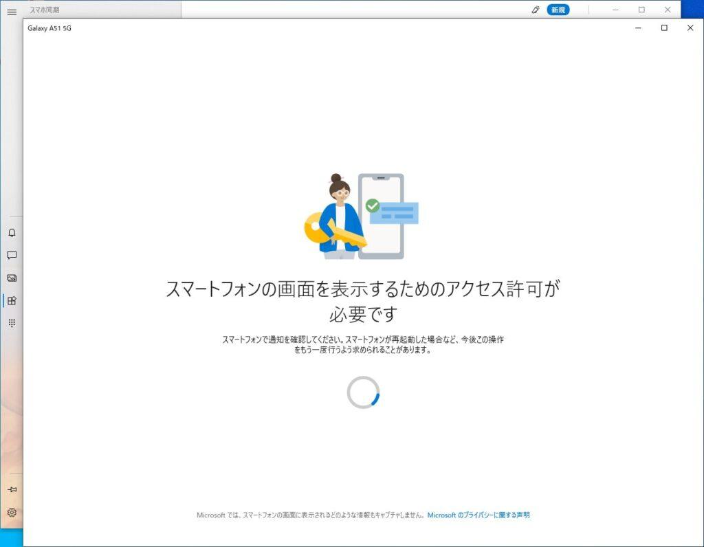 Windows10のスマホ同期 アプリ表示(PC側)