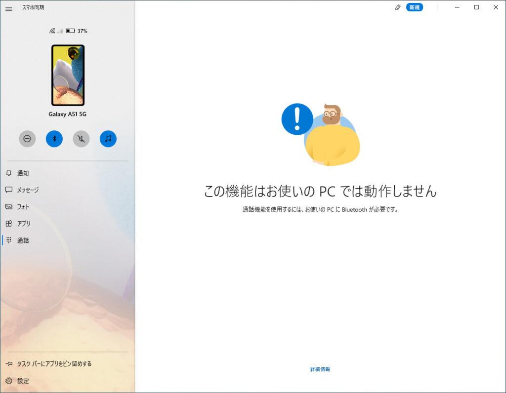 Windows10のスマホ同期 電話