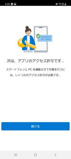 Windows10のスマホ同期 接続方法(スマートフォンでの操作(続き))(1)