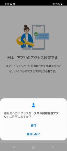 Windows10のスマホ同期 接続方法(スマートフォンでの操作(続き))(2)