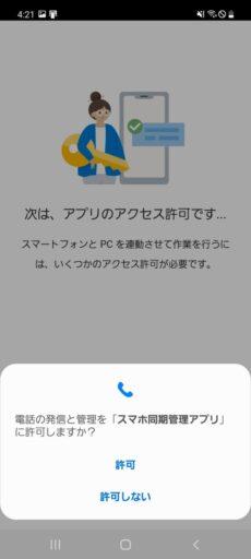 Windows10のスマホ同期 接続方法(スマートフォンでの操作(続き))(3)