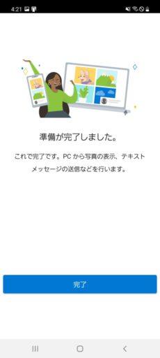 Windows10のスマホ同期 接続方法(スマートフォンでの操作(続き))(6)