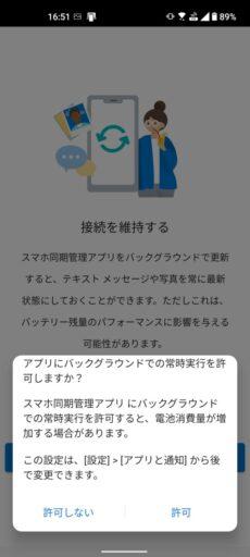 Windows10のスマホ同期 接続方法(スマートフォンでの操作(続き))(8)