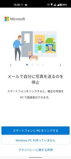 Windows10のスマホ同期 接続方法(スマートフォンアプリでの操作)(1)