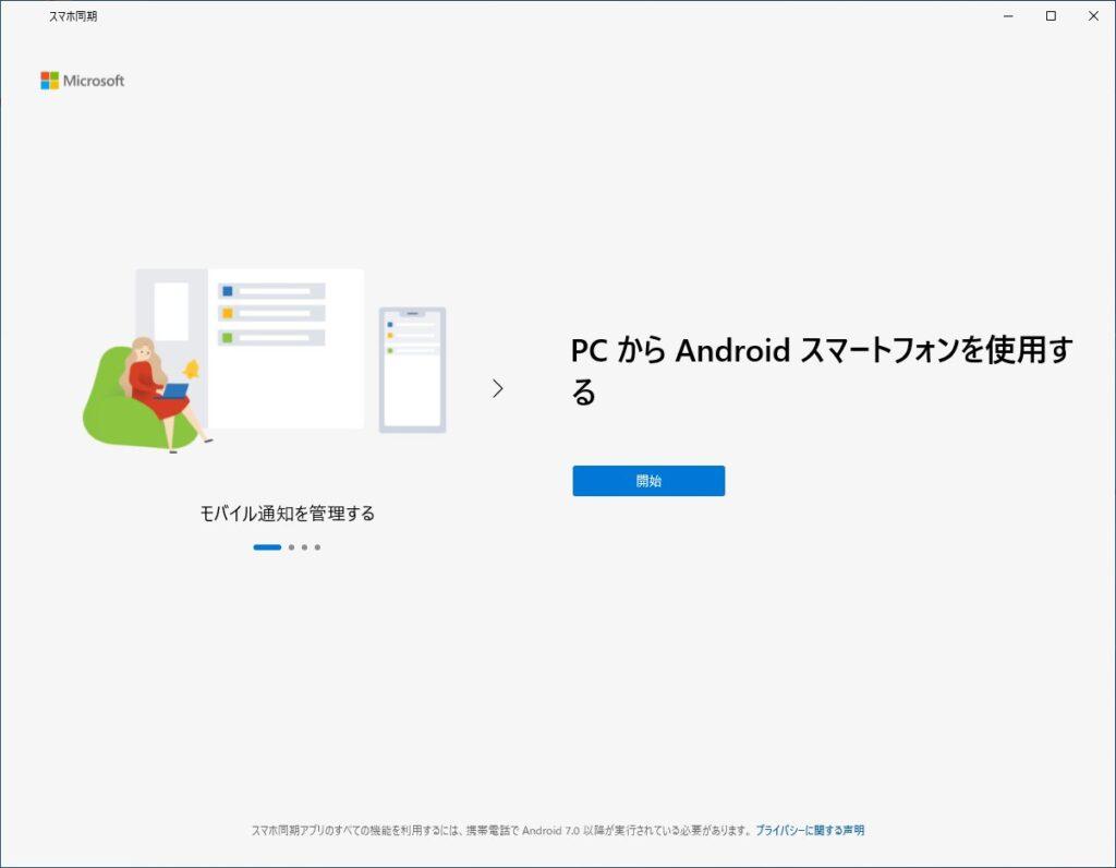 Windows10のスマホ同期 接続方法(PCでの操作)(2)