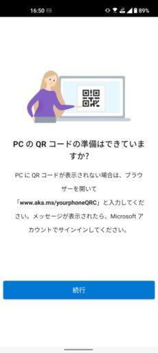 Windows10のスマホ同期 接続方法(スマートフォンアプリでの操作)(2)