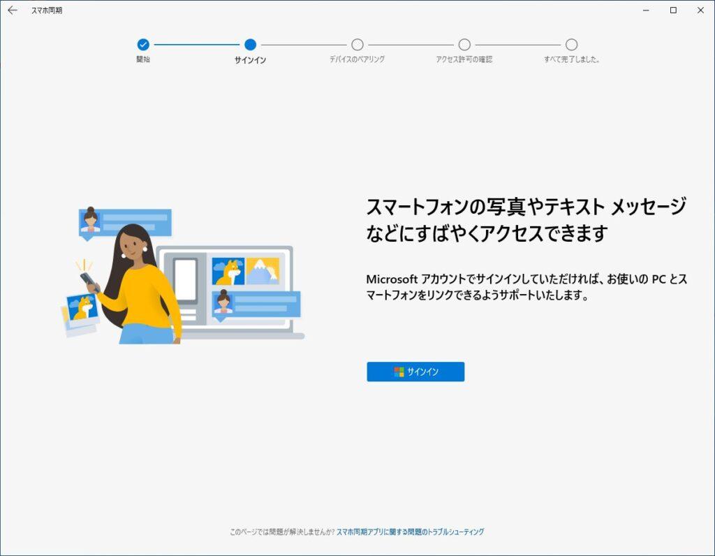 Windows10のスマホ同期 接続方法(PCでの操作)(3)