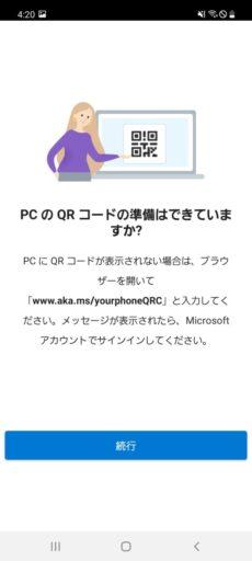 Windows10のスマホ同期 接続方法(Galaxyでの操作)(4)