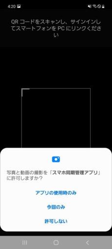 Windows10のスマホ同期 接続方法(Galaxyでの操作)(5)