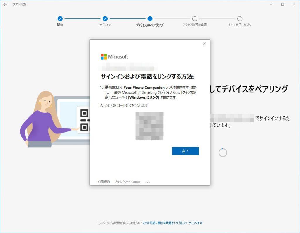 Windows10のスマホ同期 接続方法(PCでの操作)(6)