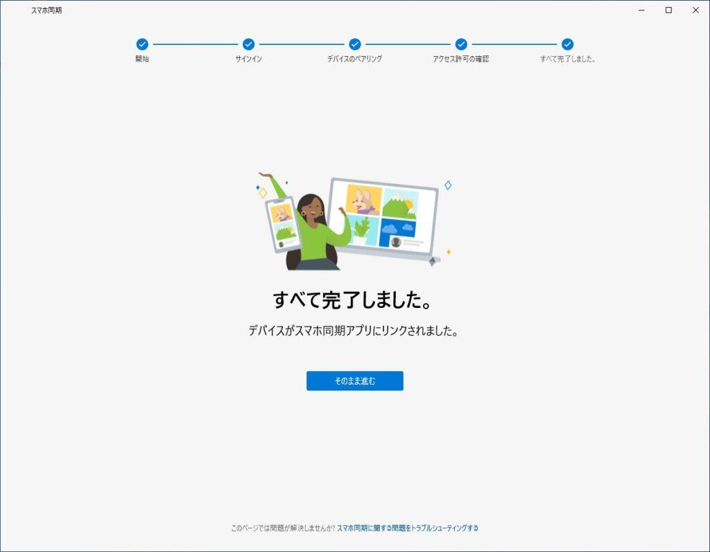 Windows10のスマホ同期 接続方法(PCでの操作)(7)
