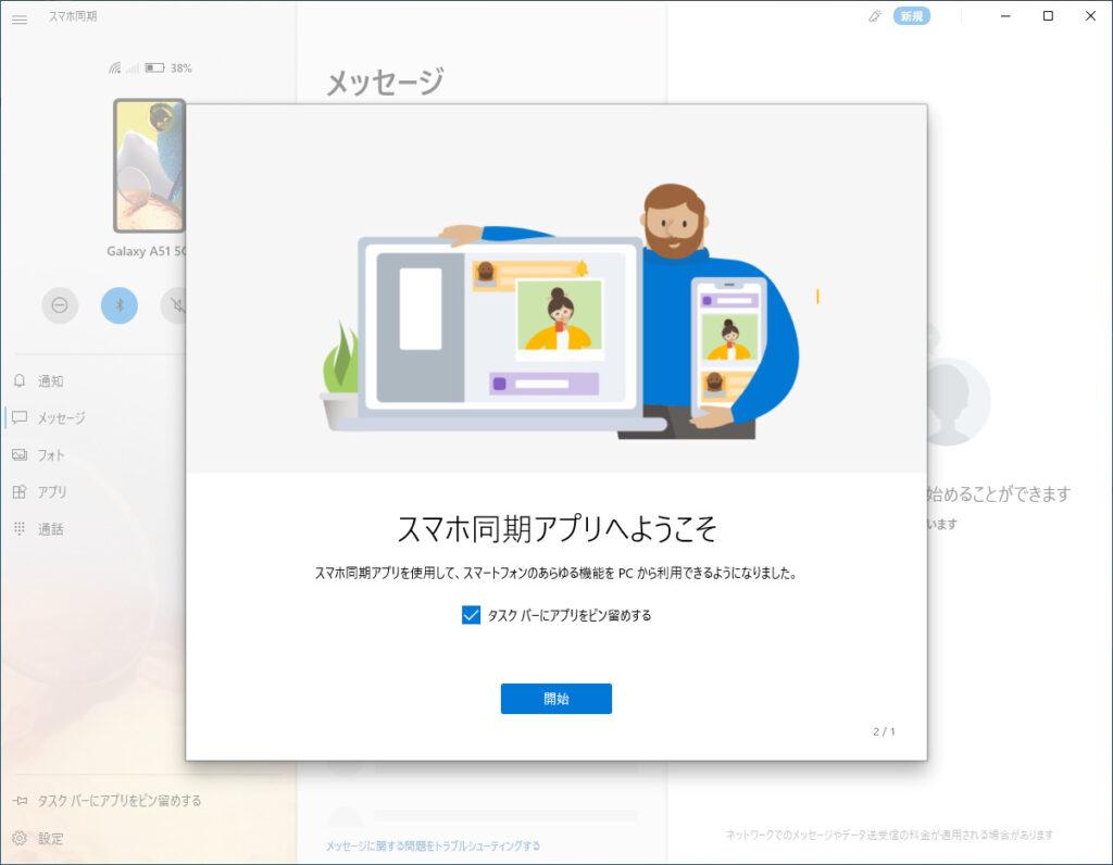 Windows10のスマホ同期 接続方法(PCでの操作)(8)