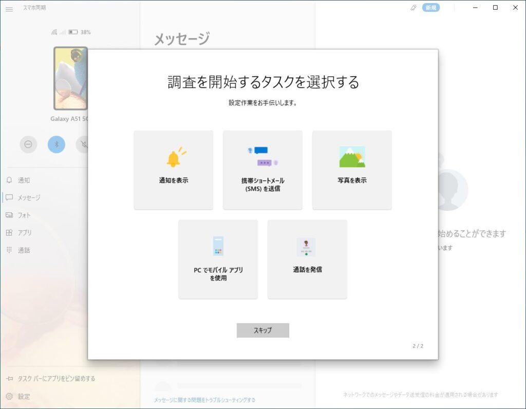 Windows10のスマホ同期 接続方法(PCでの操作)(9)