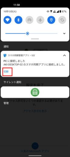 Windows10のスマホ同期 切断