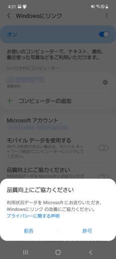 Windows10のスマホ同期 Galaxy(品質向上にご協力ください)
