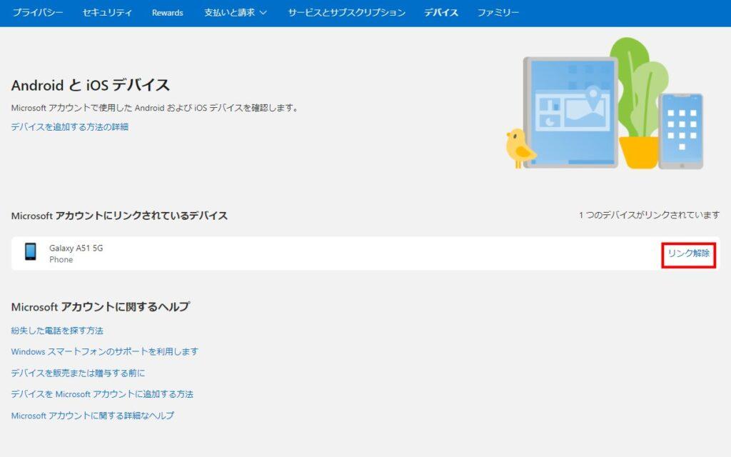 Windows10のスマホ同期 リンク解除(Microsoftアカウントでの操作)(1)