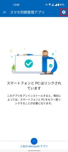 Windows10のスマホ同期 リンク解除(スマートフォンアプリの場合)(1)